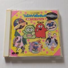 """Thumbnail of """"ひらけ!ポンキッキ ベストアルバムCD"""""""