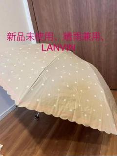 """Thumbnail of """"ランバン LANVIN 折り畳み傘 晴雨兼用 ベージュピンク水玉 UV 遮光"""""""