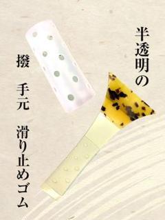 """Thumbnail of """"津軽三味線 撥滑り止めゴム シリコン製"""""""