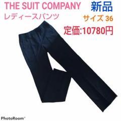 """Thumbnail of """"【新品】THE SUIT COMPANY レディース 春夏セミワイドパンツ 36"""""""