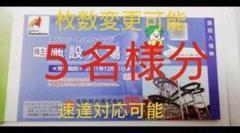 "Thumbnail of ""【オマケ2枚付】常磐興産 株主優待券 スパリゾートハワイアンズ 入場券5枚など"""