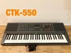 """Thumbnail of """"CASIO カシオ CTK-550 電子ピアノ ACアダプタ付き"""""""