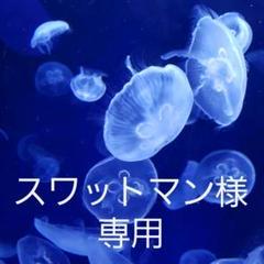 "Thumbnail of ""スワットマン様専用"""