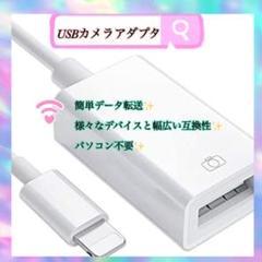 """Thumbnail of """"OTG ケーブル カメラアダプタ USB変換 iPhone"""""""