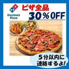 "Thumbnail of ""★即連絡★ドミノピザ 30%OFF 割引 クーポン チケット 優待"""
