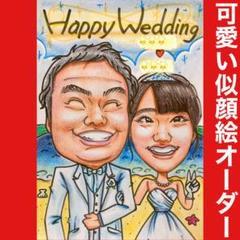 "Thumbnail of ""❤️似顔絵オーダー ❤️オーダーメイド❣️ウェルカムボード  結婚祝い 記念日"""