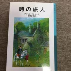 "Thumbnail of ""時の旅人"""