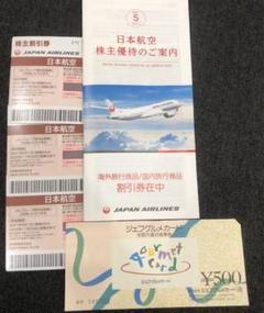 "Thumbnail of ""JAL 株主優待券 日本航空"""