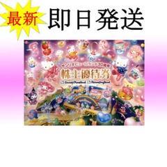 """Thumbnail of """"株主優待券 サンリオピューロランド ハーモニーランド チケット 1枚 ⑦A1"""""""