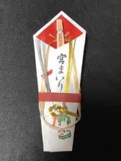 """Thumbnail of """"扇子 15.5cm お宮参り 女の子用 のし扇子 白髪付き(麻の緒) 着物"""""""