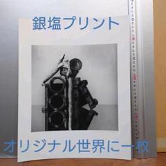 "Thumbnail of ""銀塩プリント・世界に一枚のみ 井上治(InoueOsamu) フォトアート作品"""