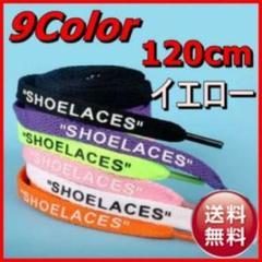 "Thumbnail of ""靴ひも 靴紐 シューレース Shoelaces  120  イエロー"""