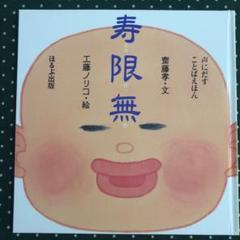"Thumbnail of ""寿限無"""