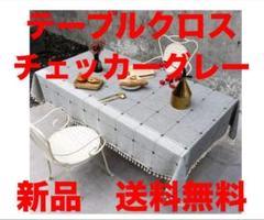 "Thumbnail of ""テーブルクロス コットンリネン材質 長方形 140×180cm"""