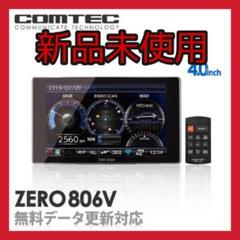 "Thumbnail of ""【新品未使用】レーダー探知機 コムテック ZERO806V"""