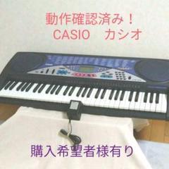 """Thumbnail of """"カシオ CASIO 電子ピアノ Lk-55"""""""
