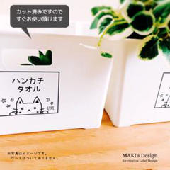 """Thumbnail of """"ラベルシール 子供ラベル 収納ラベル 6枚セット 品番CD07 ねこ"""""""