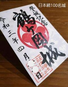 "Thumbnail of ""御城印 『鶴ヶ岡城』 日本続100名城"""