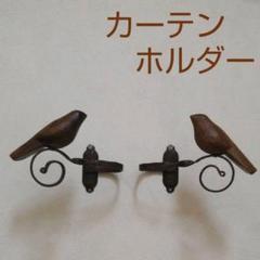 "Thumbnail of ""アイアン カーテンホルダー 小鳥"""