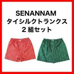 "Thumbnail of ""SENANNAM タイシルクトランクス 象柄 下着 パンツ メンズ 2枚セット"""