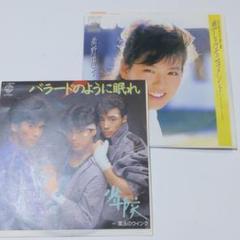 "Thumbnail of ""少年隊  南野陽子のレコード"""