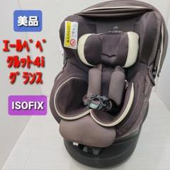 """Thumbnail of """"【美品、高級グレード】エールベベ クルット4i グランス ISOFIX"""""""