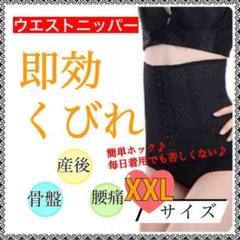"""Thumbnail of """"ウエストニッパー くびれ コルセット ブライダル 腰痛 産後 骨盤 黒 XXL"""""""