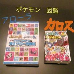 "Thumbnail of ""ポケットモンスター アローラ カロス 図鑑"""