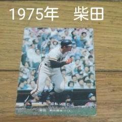"Thumbnail of ""カルビー野球カード"""