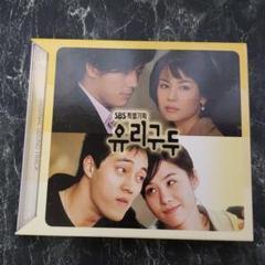 """Thumbnail of """"ガラスの靴 韓国ドラマ OST サントラ ソジソプ"""""""