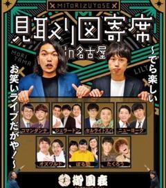 "Thumbnail of ""kopp様専用☆見取り図寄席名古屋 チケット"""