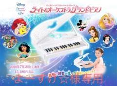 """Thumbnail of """"バンダイ BANDAI ライト&オーケストラ グランドピアノ ディズニー"""""""