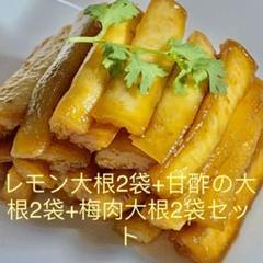 "Thumbnail of ""レモン大根x2袋 醤油大根x2袋 梅肉大根x2袋"""