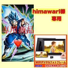 """Thumbnail of """"WiFiデジタルフォトフレー 8インチタッチパネル IPS広角視野"""""""