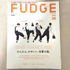 "Thumbnail of ""FUDGE ファッジ 2021 June 6月号"""