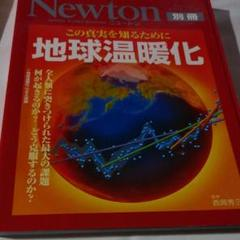 """Thumbnail of """"Newton別冊 2冊セット「地球温暖化」「生命とは何かいかに進化してきたのか」"""""""