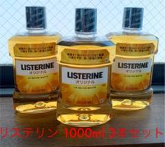 "Thumbnail of ""薬用リステリン LISTERINE オリジナル1000ml 3本"""