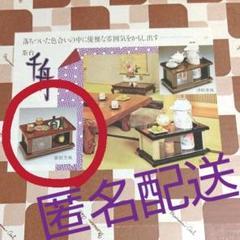 "Thumbnail of ""茶台   千舟(組み立て式)"""