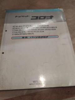 "Thumbnail of ""トヨタコロナRT40~100系用パーツカタログ&規制後貨物車用エンジン修理書"""