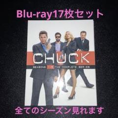 "Thumbnail of ""CHUCK チャック ブルーレイコンプリート・シリーズ17枚組おまけ付"""