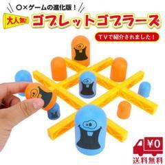 """Thumbnail of """"【値下げ】ゴブレットゴブラーズ 〇×ゲーム おもちゃ ボードゲーム"""""""