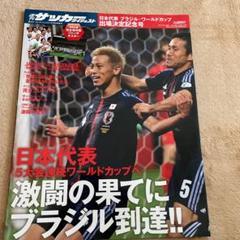 """Thumbnail of """"ブラジルワールドカップ出場決定記念号"""""""