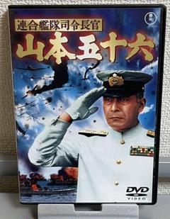 "Thumbnail of ""連合艦隊司令長官 山本五十六 1968年 DVD 監督:丸山誠治 主演:三船敏郎"""