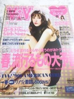 "Thumbnail of ""ViVi 2014年3月号 三浦春馬 切り抜き 切抜 雑誌"""