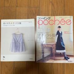 "Thumbnail of ""ソーイングpochee vol.6と毎日手作り服の2点セット"""