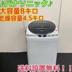 "Thumbnail of ""送料設置無料 乾燥機付き洗濯機 大容量8キロ 乾燥4.5キロ 冷蔵庫お得"""
