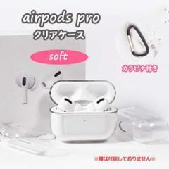 "Thumbnail of ""AirPods Pro クリアケース ソフト ケース プロ 耐衝撃 防塵"""