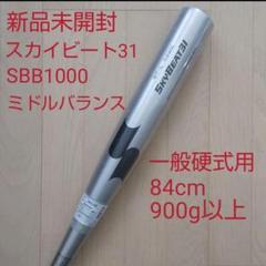 "Thumbnail of ""【新品未使用】2021モデルSSK一般硬式用スカイビート31 WF-L"""