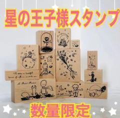 "Thumbnail of ""【E】星の王子さま ヴィンテージスタンプ 12個入り ハンドメイド かわいい"""