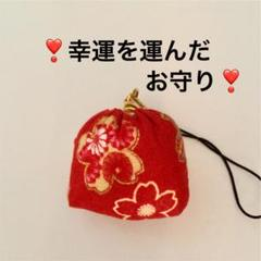 "Thumbnail of ""幸せ運ぶ❣️和柄 お守り ストラップ"""